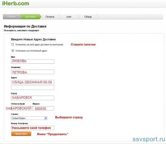 регистрация на сайте iherb.com
