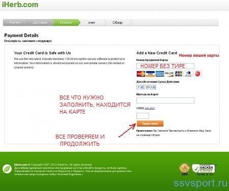 сделать заказ на сайте iherb.com