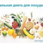 Самая эффективная диета для похудения