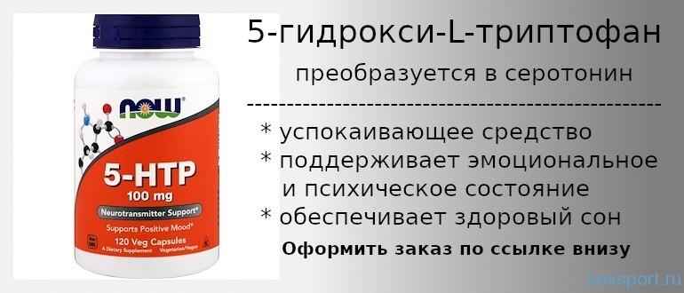Серотонин в таблетках