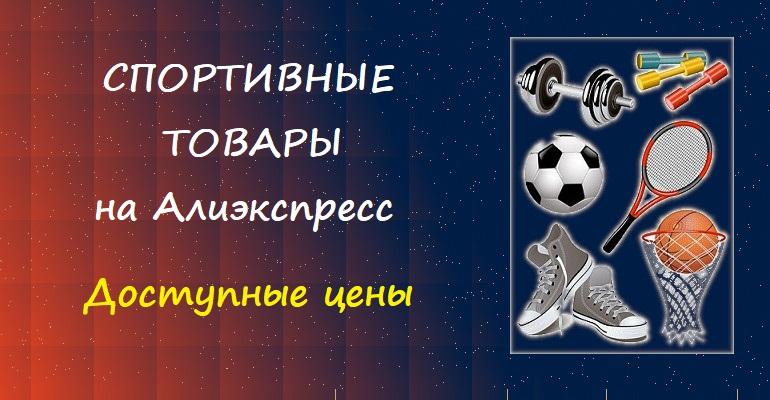 Спорттовары на Алиэкспресс
