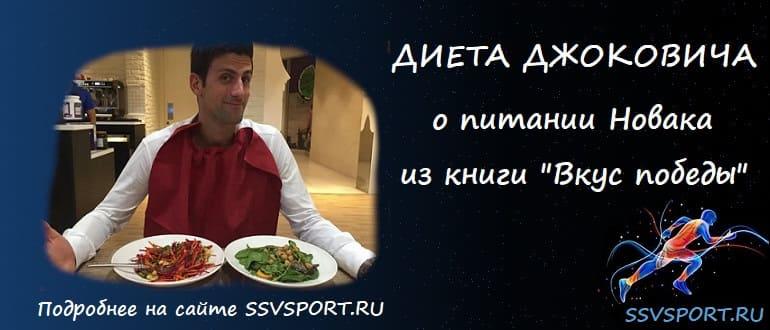 Диета Джоковича