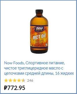 Триглицеридное масло